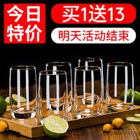 Luminarc 乐美雅 玻璃杯家用耐高温喝水杯子