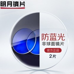 MingYue 明月 1.71折射率 防蓝光非球面镜片 *2片