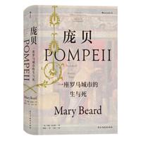 汗青堂丛书036·庞贝:一座罗马城市的生与死