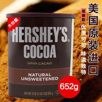 HERSHEY'S 好时 纯可可粉652g大罐热巧克力
