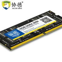 协德 DDR4 2666 笔记本内存条 16G