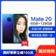 华为(HUAWEI)华为 Mate 20(极光色)6GB+128GB 移动联通电信全网通4G手机 华为手机 2366元