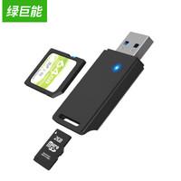 京东PLUS会员 : LIano 绿巨能 USB3.0多合一高速读卡器(需运费券)