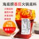 海底捞番茄火锅底料1kg家庭餐饮装 25元