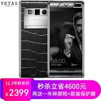 VETAS V5 PLUS鳄鱼纹 全网通4G 高端商务轻奢智能手机 安全加密 双卡双待 黑色