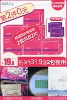 阿道夫卫生巾组合62片