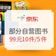 促销活动:京东 年末清仓 自营图书 99元任选10件、5件