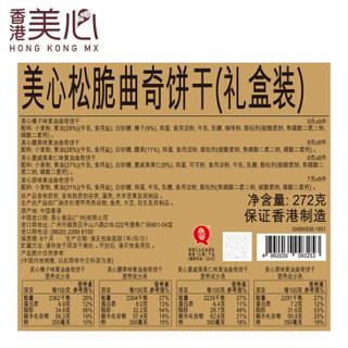美心 Meixin 松脆曲奇4口味礼盒装272g