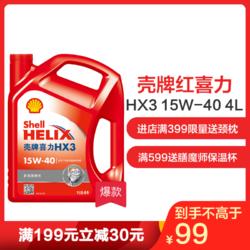 壳牌红喜力矿物质机油 红壳Helix HX3 15W-40 SL级 4L 汽车润滑油 *3件