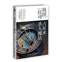《占星术杀人魔法》岛田庄司著 Kindle电子书