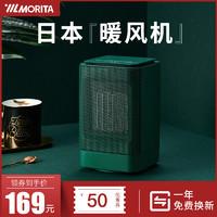 森田暖风机小型办公室家用静音节能取暖器神器小太阳电暖风热风