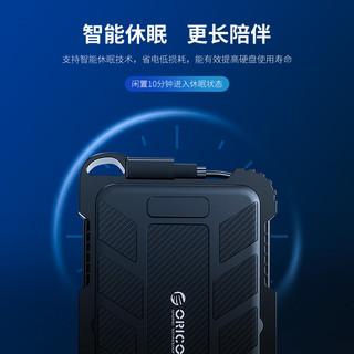 ORICO 奥睿科 2.5寸硅胶三防硬件加密硬盘盒