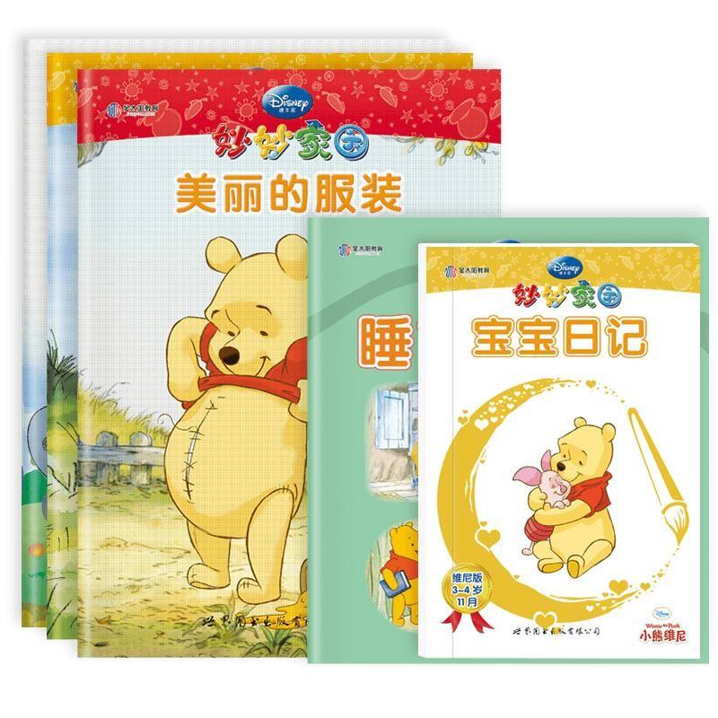 《迪士尼·儿童早教启蒙绘本》全5册 赠光盘
