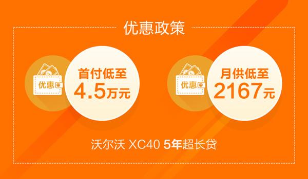 沃尔沃 XC40 线上专享优惠