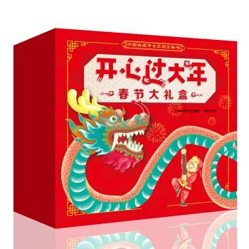 2020年鼠年新版 开心过大年 春节大礼盒