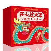 《开心过大年》春节大礼盒 2020年鼠年新版