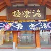 畅泡纯正6000㎡日式温泉——上海极乐汤嘉定店成人票