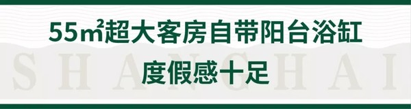 春节不加价!top亲子酒店!上海佘山茂御臻品之选酒店2晚套餐