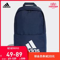 12日0点、双12预告:adidas 阿迪达斯 DM7677 中性双肩背包