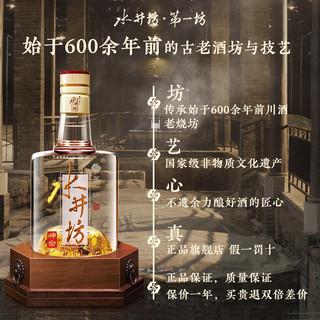 水井坊井台双瓶装52度