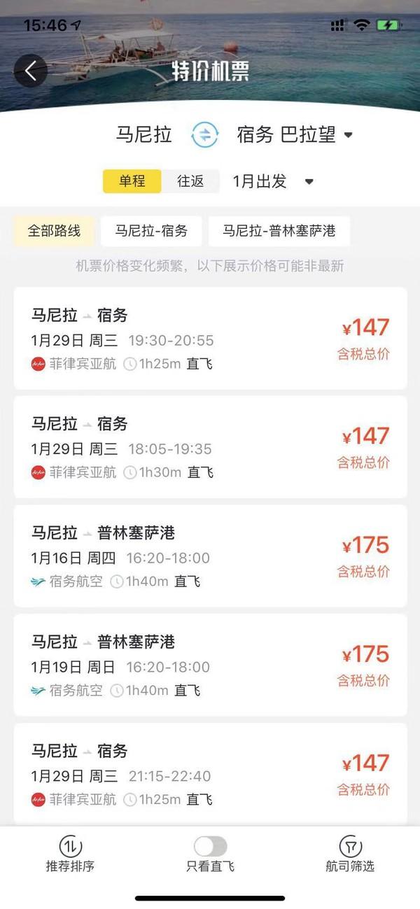 速入!春节+寒假票!上海-菲律宾马尼拉往返含税机票