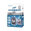 COGIT 滚筒洗衣机槽清洗剂