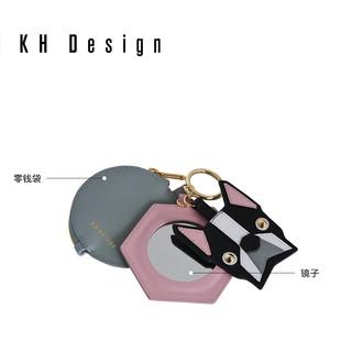 KH Design 明治 女包时尚镜子挂饰品