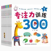 《专注力训练300图》全套8册