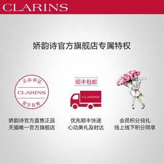 CLARINS 娇韵诗 清透润白淡斑焕亮柔肤水 200g/mL
