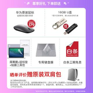 HUAWEI 华为 15.6英寸笔记本MateBook D 14 15 R5 8+256G+1T