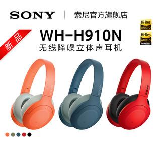 新品发售:Sony/索尼 WH-H910N 头戴式无线蓝牙主动降噪耳机