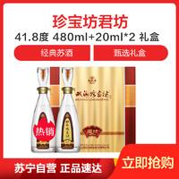双沟 珍宝坊 君坊41.8度 500ml*2瓶 礼盒装 浓香型白酒 口感绵柔