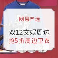 促銷活動:網易嚴選 12.12自在嚴選 文娛周邊分會場