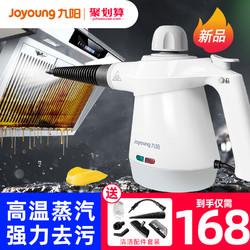 九阳多功能手持式油烟机空调油污清洗机高压高温家电蒸汽清洁机