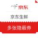 领券防身:京东生鲜  多张隐蔽券 299-60、满100元8折、119-20等