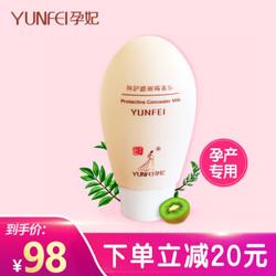 YUNFEI 孕妃 孕妇专用隔离乳防晒防护遮瑕BB霜