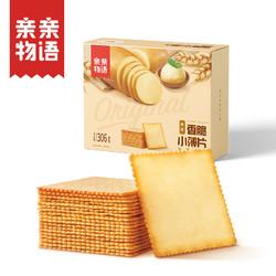 亲亲物语薄脆饼干306g早餐代餐零食小吃海苔味咸味休闲食品小包装 *2件