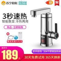四季沐歌(MICOE)电热水龙头速热即热式加热厨房洗手间家用厨宝快热水器水龙头卫浴款 M3-DSK33PX8