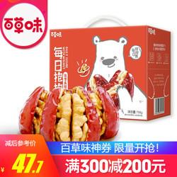 百草味 每日抱抱果758g 新疆特产红枣夹核桃 和田大枣零食 MJ 箱装