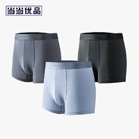 当当优品 三条装 男士内裤80支兰精莫代尔平角裤