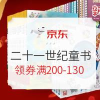 促销活动 : 京东 二十一世纪出版社 自营童书
