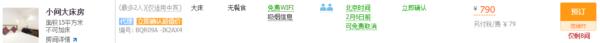 Agoda超值星期三 领无门槛券,享日本34家酒店折上折!