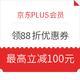 京东PLUS会员:领客路全球玩乐88折券 可买火车票,最高减100元