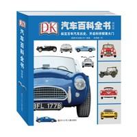 《DK汽车百科全书》(精致版)