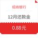 移动专享:招商银行 掌上生活领取12月还款金 0.88元