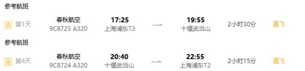 上海-武当山十堰4天往返含税机票