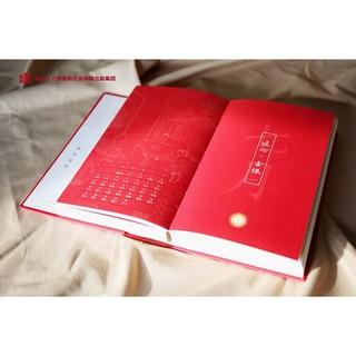 《中华工匠日历2020》