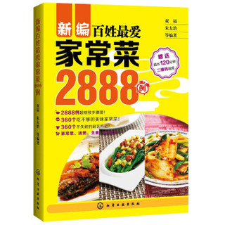 家常菜2888