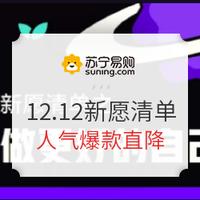 苏宁易购 12.12新愿清单专场