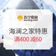 促销活动:苏宁易购 12.5海澜之家 品牌特惠 满300元送棉袜,满400减60,满800减100